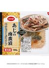 COOPあじの南蛮漬 298円(税抜)
