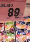 牧場しぼり(バニラ・ラムレーズン) 89円(税抜)