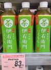 伊右衛門 緑茶 83円(税抜)