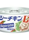 シーチキンL 192円(税込)