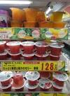 たっぷり果実と果汁のゼリー 99円(税抜)