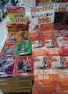 昆布各種 168円(税抜)