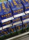 八ヶ岳乳業 酪農家牛乳 158円(税抜)