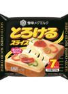 とろけるスライスチーズ 179円(税抜)