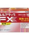 ルルアタックFX 1,180円(税抜)
