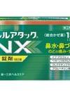 ルルアタックNX 1,180円(税抜)