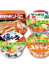 サッポロ一番どんぶり・焼そば各種 88円(税抜)