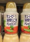 深煎ドレッシング 328円(税抜)