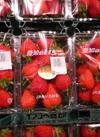 いちご 598円(税抜)