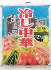 冷し中華 128円(税抜)