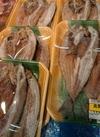 真ほっけ開き(2枚) 398円(税抜)