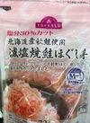 減塩焼鮭ほぐし 198円(税抜)