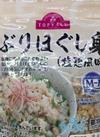 ぶりほぐし身(塩麹風味) 298円(税抜)