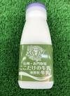 ここだけの牛乳 188円(税抜)