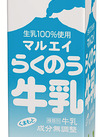 らくのう牛乳 204円(税込)