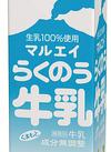 らくのう牛乳 214円(税込)