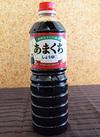 あまくち醤油 168円(税抜)