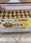 新鮮卵の焼きプリン 88円(税抜)