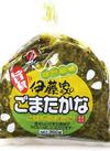 伊藤家のごま高菜 98円(税抜)