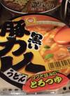 黒い豚カレーうどん 106円(税込)