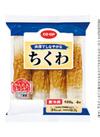ちくわ 68円(税抜)