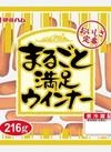 まるごと満足ウインナー 198円(税抜)