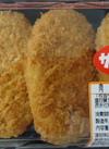 肉じゃがコロッケ 278円(税抜)