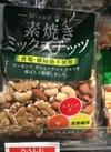素焼きミックスナッツ 598円(税抜)