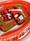 いわし味付け 98円(税抜)