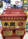 木炭 398円(税抜)