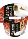 アジア茶房 濃厚とろける杏仁豆腐 77円(税抜)