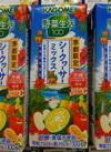 野菜生活100シークヮ―サーミックス 85円(税抜)