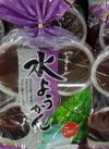 水ようかん 278円(税抜)