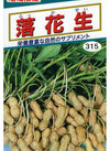 落花生 268円(税抜)