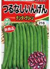 つるなしいんげん 178円(税抜)