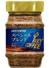 インスタントコーヒー スペシャルブレンド 278円(税抜)