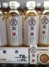 麦茶 78円(税抜)