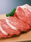牛肉 半額