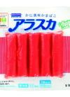 アラスカ 66円(税抜)