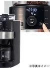 全自動コーヒーメーカー 19,800円(税抜)