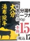 湯布院牛ビーフカレー 158円(税抜)