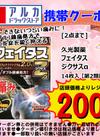 久光製薬 フェイタス ジクサスα 14枚入 200円引