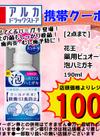 花王 薬用ピュオーラ 泡ハミガキ 190ml 100円引