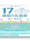 17種類の乳酸菌ヨーグルト 111円(税抜)