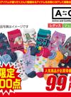 ソックス ジュニア・レディース 99円