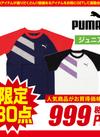 ジュニア 半袖Tシャツ 999円