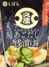 あごだし浅漬の素 188円(税抜)