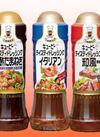 テイスティードレッシング 199円(税抜)