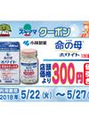 商品限定スギヤマクーポン 300円引