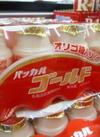 パッカルゴールド 88円(税抜)